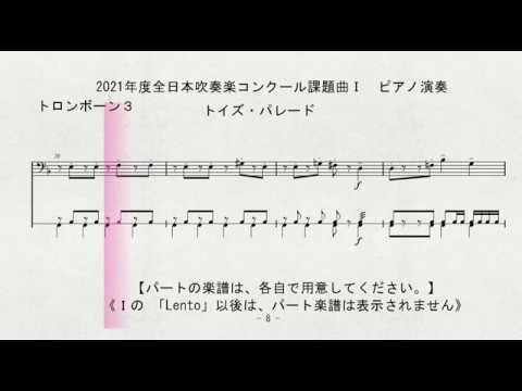 2021年度全日本吹奏楽コンクール課題曲Ⅰ トイズ・パレード + ...