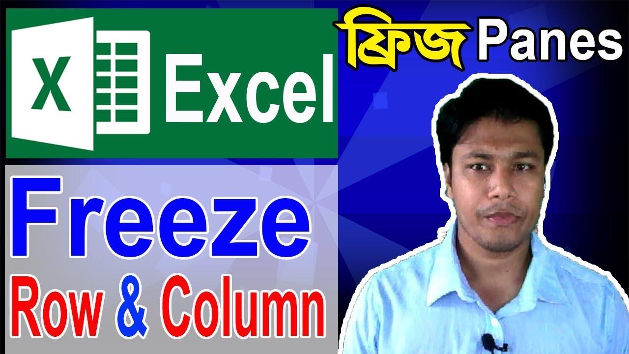 MS Excel Freeze Panes Bangla | মাইক্রোসফট এক্সেল ফ্রিজ প্যানেস | Microsoft Excel Tutorial in Bangla