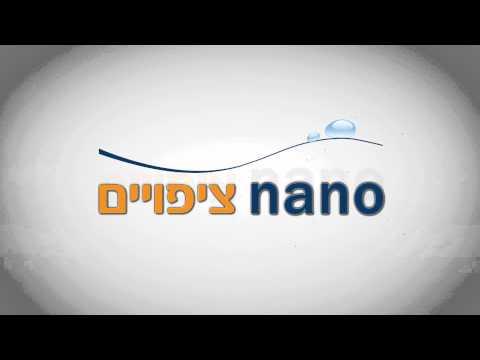 """הנפשת לוגו לפתיח סרטון תדמית עבור חברת """"nano ציפויים"""""""