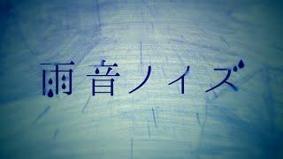 その涙は誰のもの? Whom your tears for? 「雨音ノイズ」 Vocal : 初音ミク Music & Lyric : 40mP Guitar(AG & EG) : [TEST] Bass : mao Movie : ぴちょこ □1/7発売の ...