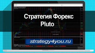 Стратегия форекс Pluto