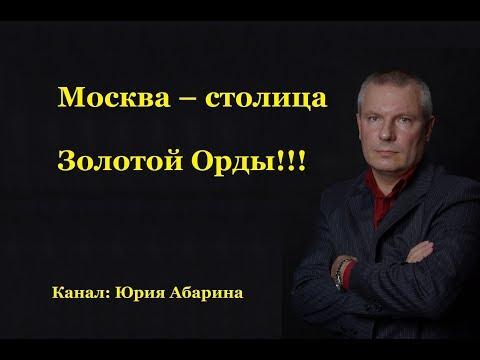 Москва – столица Золотой Орды!!!