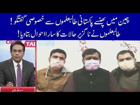 Pakistani Students in