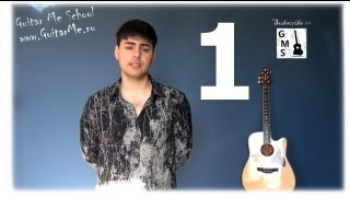 A BEAUTIFUL TUNE on guitar - как играть на гитаре. УРОК #1/3