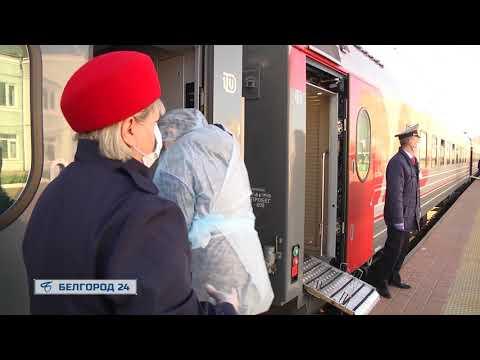 Пассажиров поезда «Москва – Белгород» не выпустили из вагонов без медосмотра