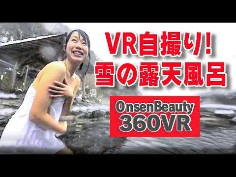 温泉の醍醐味!雪の露天風呂!360VR温泉美人 #4 岡山県湯原温泉 砂湯 360VR Video Japan's hot springs Bathing Japanese Beauty