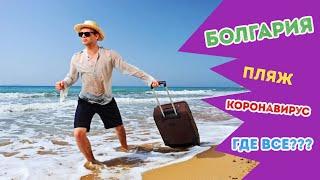Что происходит в Болгарии 2020 на море во время коронавируса Курорт Золотые Пески