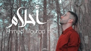 أغنية أحلام | Ahlam song | Emy Hetari ft. IZZ| Cover by AHMED MOURAD