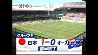 2006年 ドイツワールドカップ