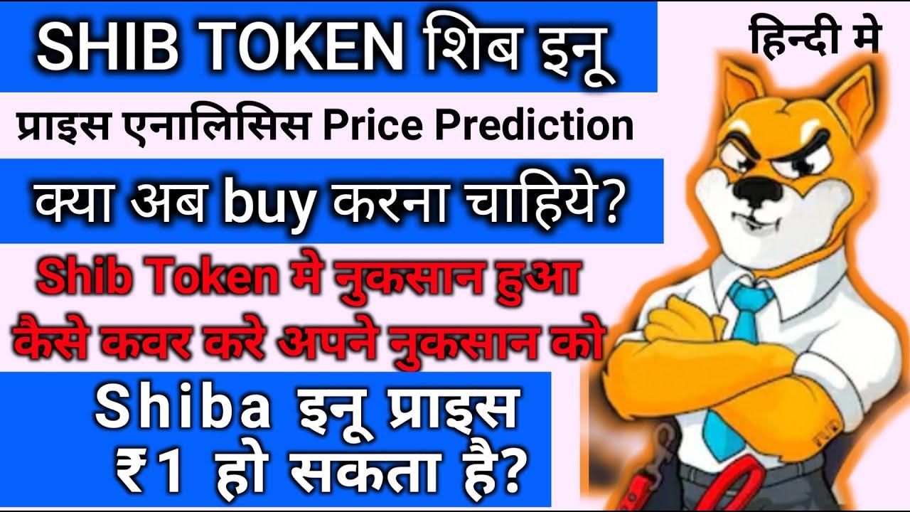 शिब इनू shiba inu प्राइस एनालिसिस |shiba inu price prediction hindi| shib token Price ₹1 जा सकता है?