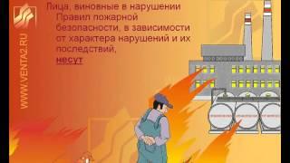 Вводный инструктаж по пожарной безопасности