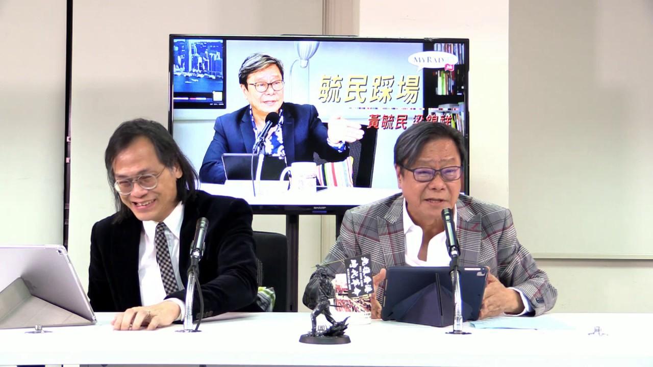 黃毓民 毓民踩場 191114 ep1141 p2 of 5 三司十三局及行政會議成員都是賣港賊 - YouTube