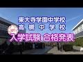 【成基学園】2017年度中学入試合格発表<東大寺学園中・高槻中>