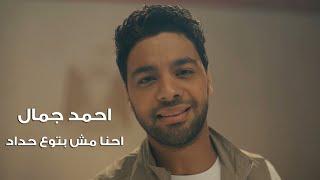 Ahmed Gamal - Ehna Mesh Betoaa Heddad | احمد جمال - احنا مش بتوع حداد