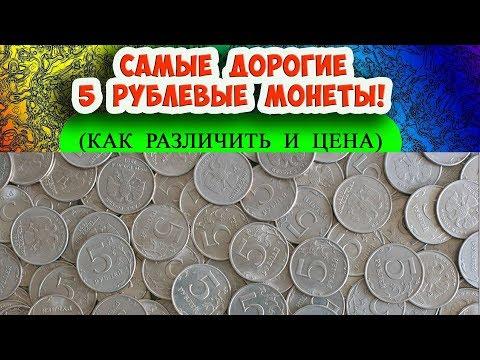 Самые дорогие 5 рублевые монеты на сегодняшний день. Их цена и как распознать.
