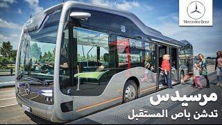 مرسيدس تدشن باص المستقبل 2025 بالقيادة الذاتية Mercedes Bus