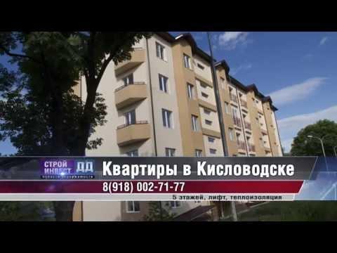 Квартиры посуточно в Кисловодске от владельца