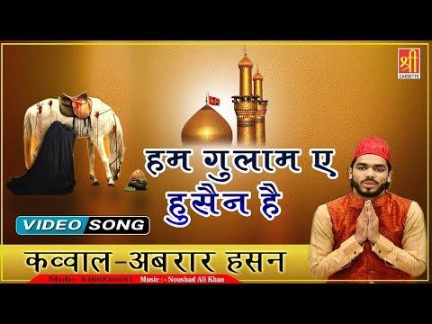 Hazrat Imam Hussain Karbala Qawali (Hum Gulam e Hussain Hai) | Abrar Hasan | Hindi Islamic Song