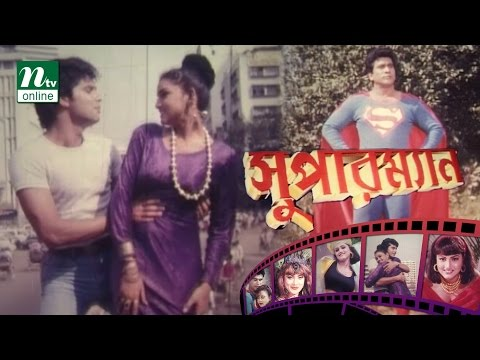 Superman (সুপারম্যান) Popular Bangla Film by Nuton, Danny Sidak, Antora | NTV Bangla Movie