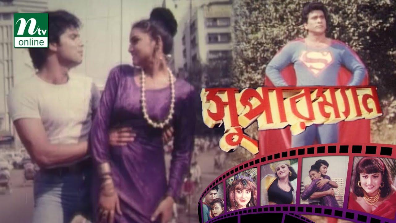 Bangla movie goriber bhai online dating