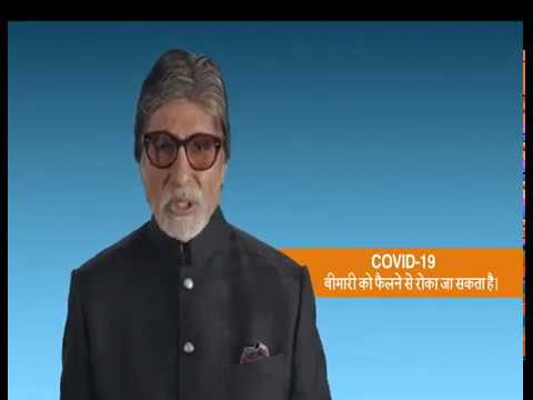 COVID-19: Watch Mr. Amitabh Bachchan sharing his thoughts on ...