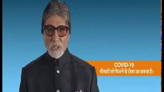 #COVID-19: Watch Mr. Amitabh Bachchan sharing his thoughts on Coronavirus