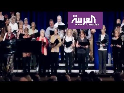 الغناء الجماعي يساعد على التنفس  - 13:53-2018 / 11 / 17