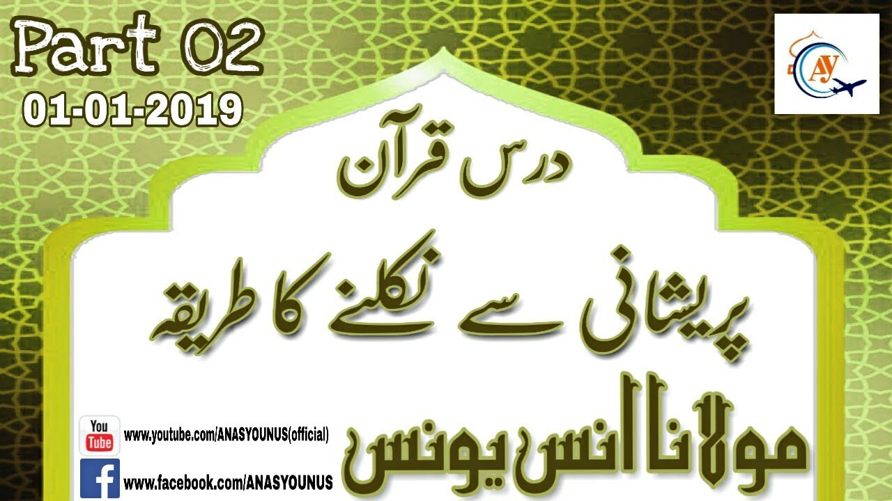 Pareshani Sy Nikalny Ka Tareeqa  || Part 02 || Anas Younus || Darse Quran || 01 January 2019