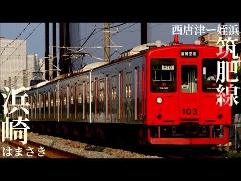 【駅名】「Depend On You」で筑肥線・空港線の駅名を、重音テトが歌います。【浜崎駅】