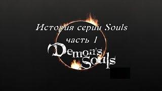 #историясерии, #DemonsSouls, #ИсториясерииSouls.   История серии Souls, часть 1, Demon's Souls.