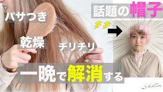 寝るだけで髪が綺麗になる⁉️ナイトキャップの使用方法と効果☝️ 表参道美容師 SALONTube 渡邊義明