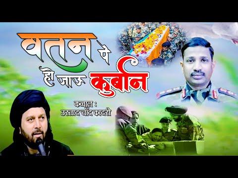 desh-bhakti-song-|-watan-pe-ho-jau-qurban-|-chand-qadri-|-देश-भक्ति-सोंग-2020