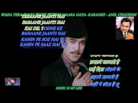 WADA TERA WADA - karaoke With Scrolling Lyrics Eng. & हिंदी ( For ASMA )