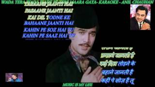 WADA TERA WADA - karaoke With Scrolling Lyrics Eng. & हिंदी ( For ASMA )