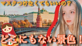 ロシアに絶対行きたくなる動画!!サーシャと旅をしよう!