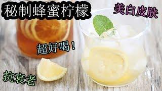 独家【秘制蜂蜜柠檬】抗衰老,美白皮肤