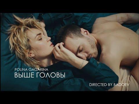Полина Гагарина - Выше головы - Видео онлайн