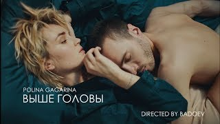 Download Полина Гагарина - Выше головы Mp3 and Videos