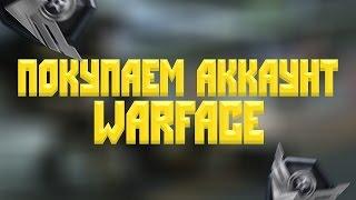 WARFACE!!! Проверка магазина random-wf.ru