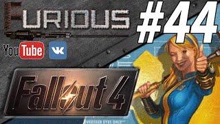Fallout 4 Прохождение/ Let's play Vault-Tec Workshop #44. Сигнал убежища 88.