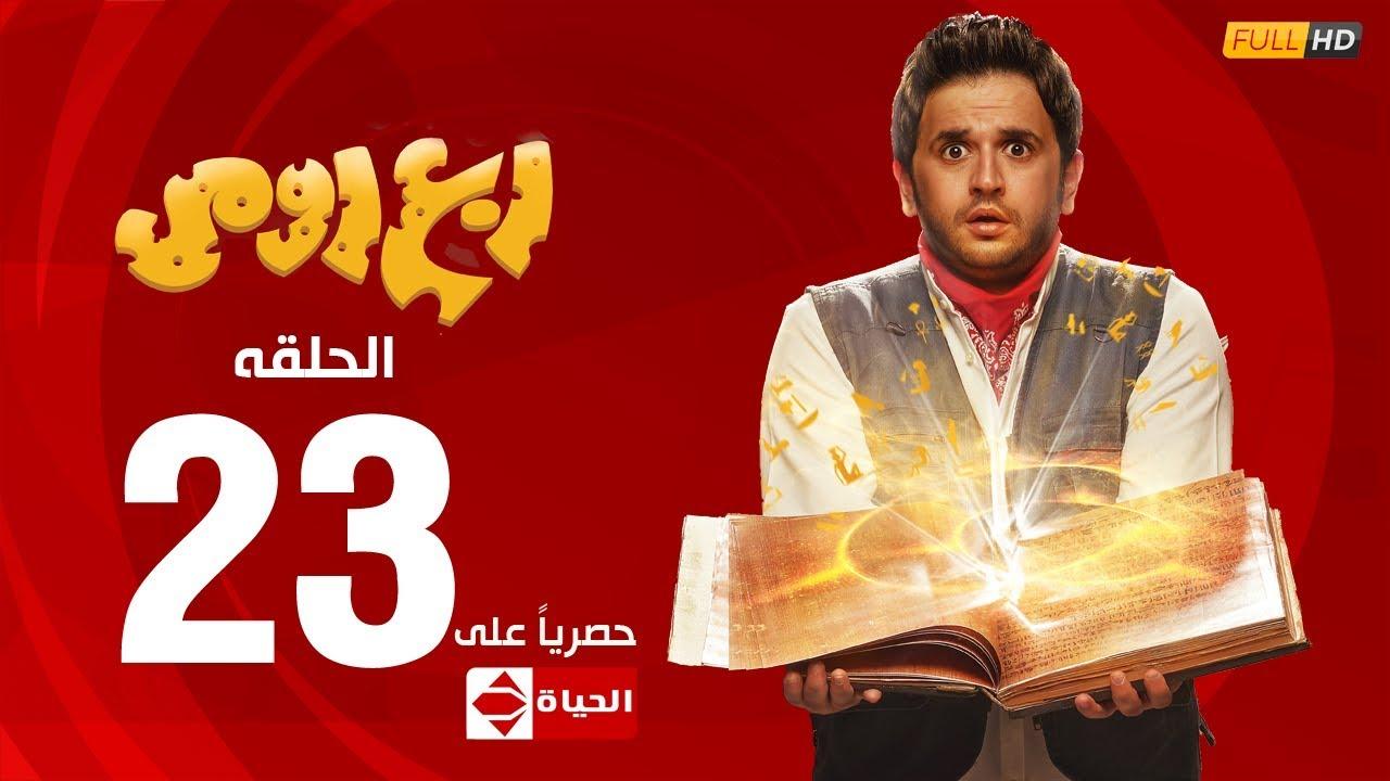 مسلسل ربع رومي بطولة مصطفى خاطر – الحلقة الثالثة والعشرون (23)   Rob3 Romy