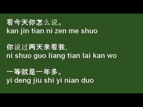 你怎么说 Ni zen me shuo 邓丽君 Teresa Teng, pinyin