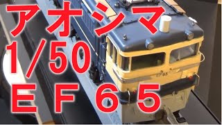 【1/50 青島】EF65 rev2