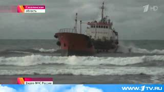 На Сахалине спасатели и экологи устраняют последствия аварии с танкером