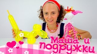 Видео для детей. Маша и подружки: Фигуры из шаров! Как сделать собачку? Игрушки своими руками(Развивающая передача для девочек