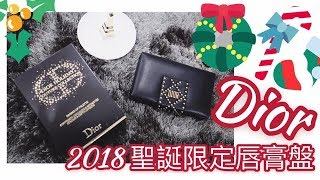 • Dior 迪奧 2018 聖誕限定口紅盤 • Dior Holiday Couture Collection Daring Lips palette 2018 • Review •