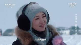 《跟着书本去旅行》 20200406 冰雪查干湖——神秘的查干湖| CCTV科教