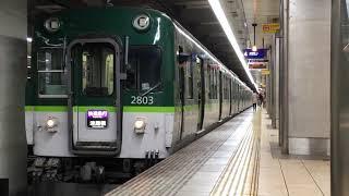 京阪2600系2624f(快速急行淀屋橋行き) 天満橋駅発車‼️