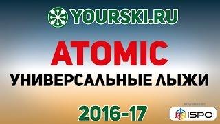 Коллекция универсальных лыж Atomic Vantage X (Сезон 2016-17)