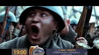 Анонс 12 05 19 00 УТОМЛЕННЫЕ СОЛНЦЕМ 2 ЦИТАДЕЛЬ